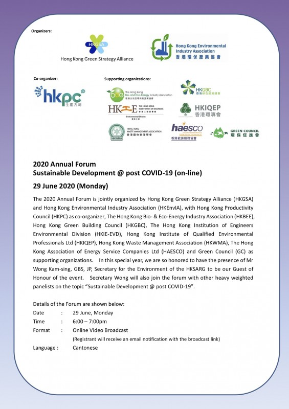 2020 Annual Forum - Sustainable Development @ post COVID-19 (on-line)