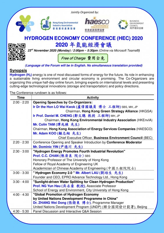 Hydrogen Economy Conference 2020 (Online)
